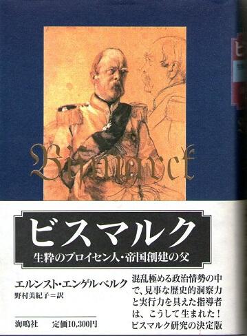 ビスマルク 生粋のプロイセン人・帝国創建の父