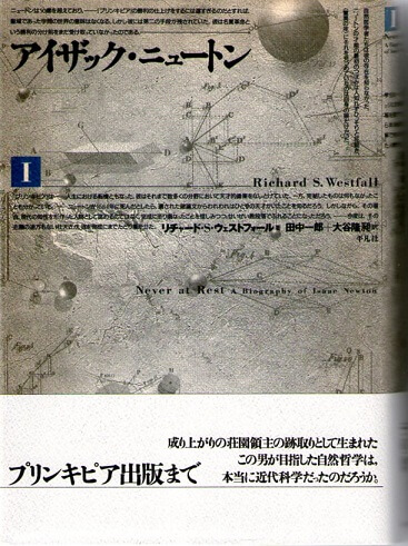 アイザック・ニュートン 1・2 (全2冊揃)