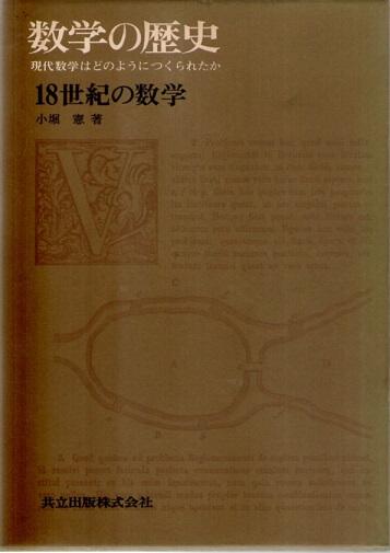 数学の歴史 現代数学はどのようにつくられたか 5 18世紀の数学