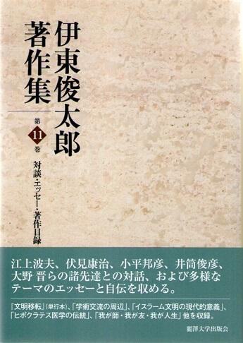 伊東俊太郎著作集 11 対談・エッセー・著作目録