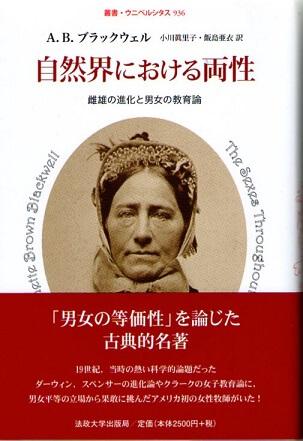 自然界における両性 雌雄の進化と男女の教育論 (叢書・ウニベルシタス 936)