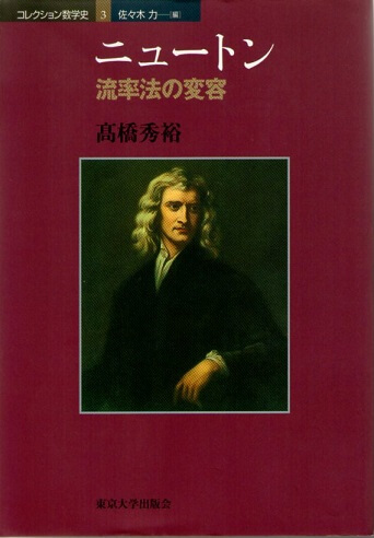 ニュートン 流率法の変容 (コレクション数学史 3)