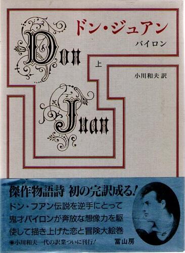 ドン・ジュアン (上下巻2冊揃)
