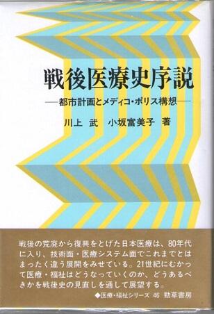 戦後医療史序説 都市計画とメディコ・ポリス構想 (勁草−医療・福祉シリーズ 46)