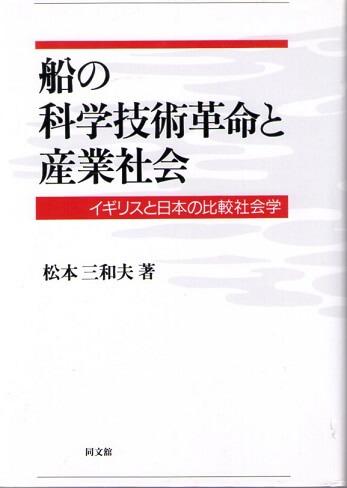 船の科学技術革命と産業社会 イギリスと日本の比較社会学