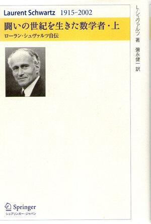 闘いの世紀を生きた数学者 ローラン・シュヴァルツ自伝 (上下巻2冊揃)