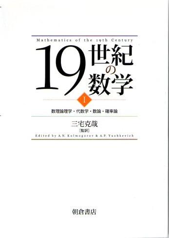 19世紀の数学 1 数理論理学・代数学・数論・確率論