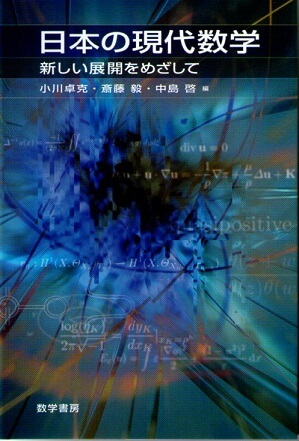 日本の現代数学 新しい展開をめざして