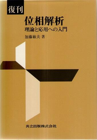 復刊 位相解析 理論と応用への入門