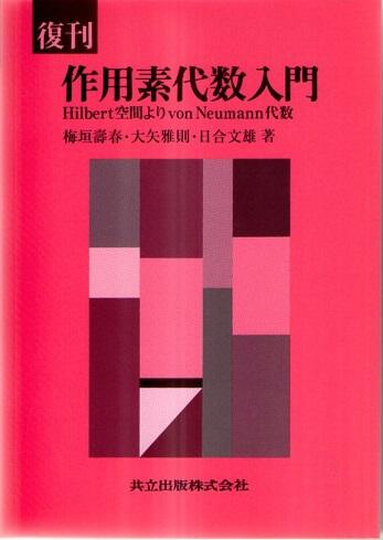 復刊 作用素代数入門 Hilbert空間よりvon Neumann代数