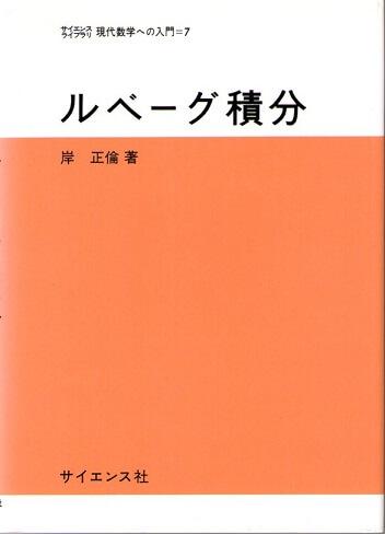 ルベーグ積分 (サイエンスライブラリ 現代数学への入門 7)