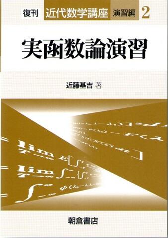 実函数論演習 (復刊 近代数学講座 演習編 2)
