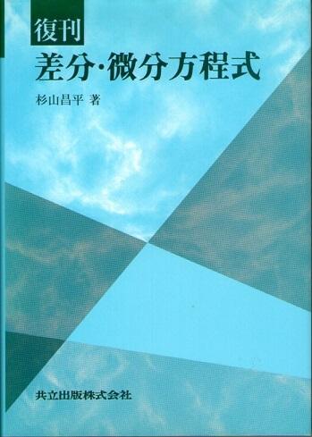 復刊 差分・微分方程式