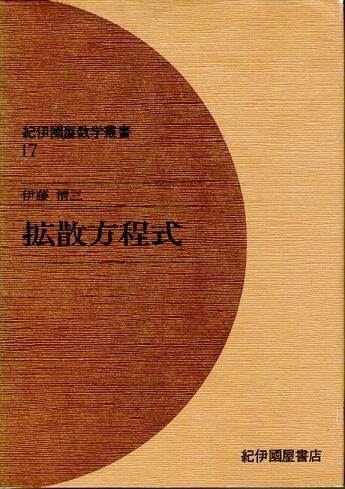拡散方程式 (紀伊國屋数学叢書 17)