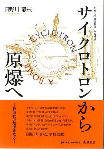 サイクロトロンから原爆へ 核時代の起源を探る (拓殖大学研究叢書(人文科学) 15)