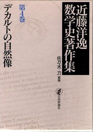 近藤洋逸数学史著作集 4 デカルトの自然像