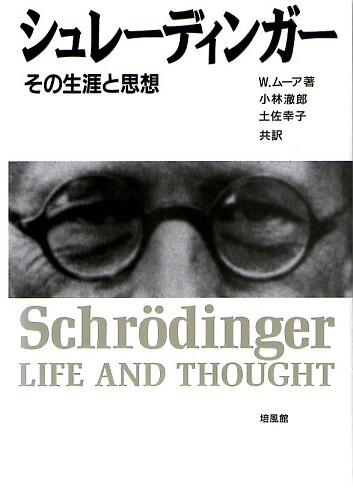 シュレーディンガー その生涯と思想