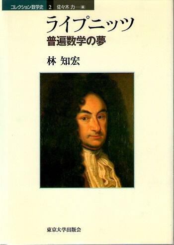 ライプニッツ 普遍数学の夢 (コレクション数学史 2)