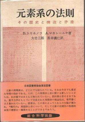 元素系の法則 その歴史と構造と矛盾