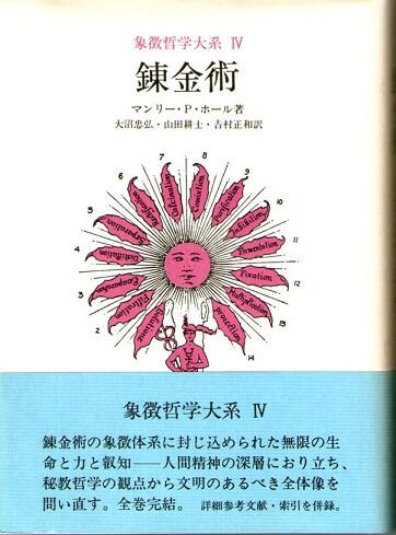 象徴哲学大系 4 錬金術