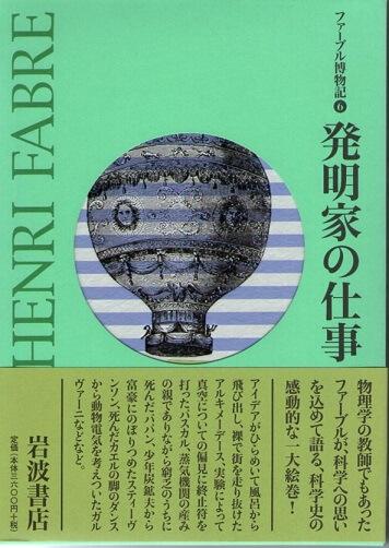 ファーブル博物記 6 発明家の仕事