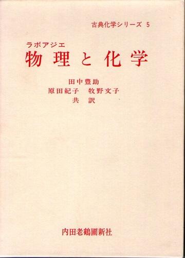物理と化学 (古典化学シリーズ 5)
