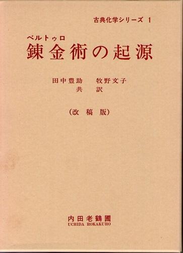 錬金術の起源 改稿版 (古典化学シリーズ 1)