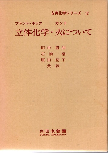 立体化学・火について (古典化学シリーズ 12)