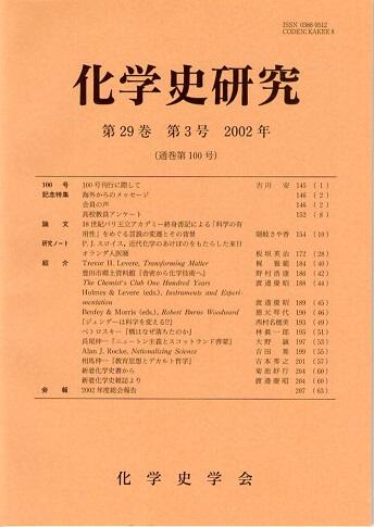 化学史研究 2002年 第29巻第3号(通巻第100号)