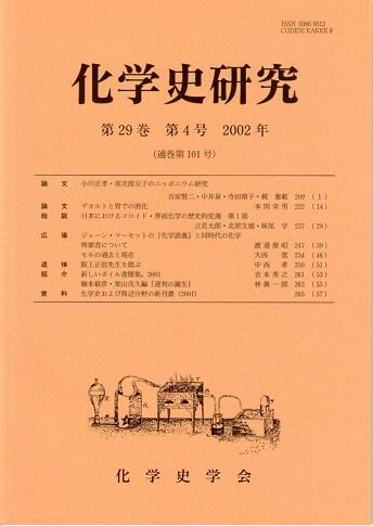 化学史研究 2002年 第29巻第4号(通巻第101号)