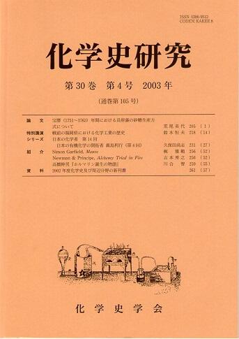 化学史研究 2003年 第30巻第4号(通巻第105号)