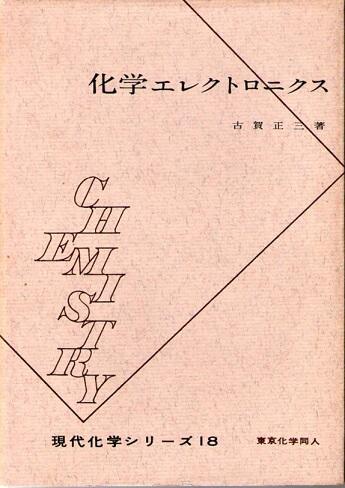 化学エレクトロニクス (現代化学シリーズ 18)