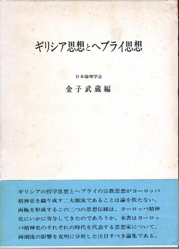 ギリシア思想とヘブライ思想 (日本倫理学会論集 13)
