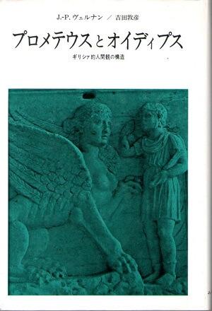 プロメテウスとオイディプス ギリシァ的人間観の構造