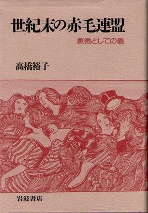 世紀末の赤毛連盟 象徴としての髪