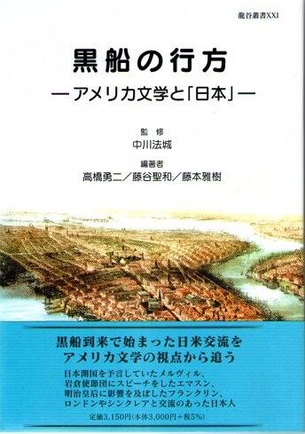 黒船の行方 アメリカ文学と「日本」 (龍谷叢書 21)