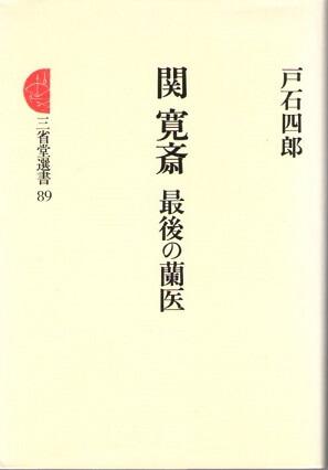 関寛斎 最後の蘭医 (三省堂選書 89)