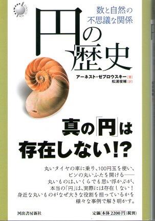円の歴史 数と自然の不思議な関係 (KAWADE NEW SCIENCE)