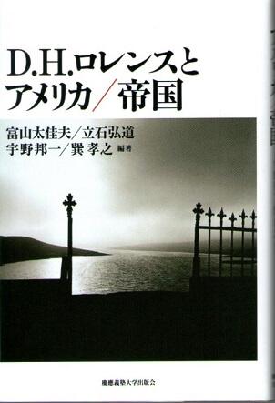D.H.ロレンスとアメリカ/帝国