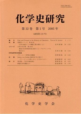 化学史研究 2005年 第32巻第1号(通巻第110号)