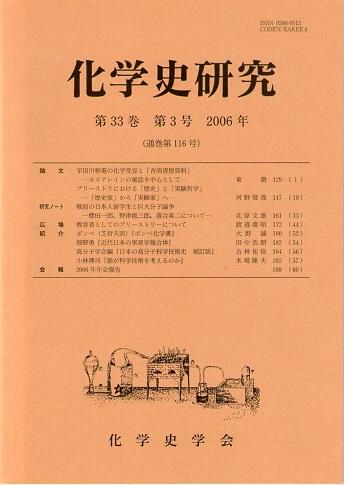 化学史研究 2006年 第33巻第3号(通巻第116号)