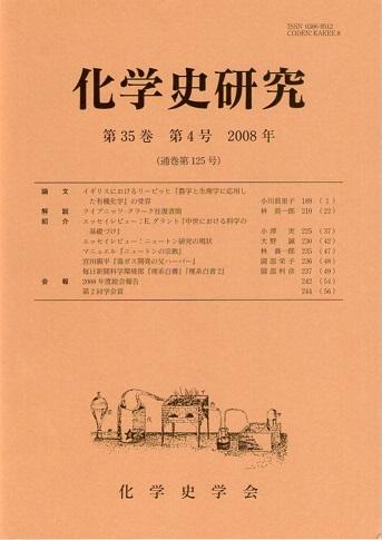 化学史研究 2008年 第35巻第4号(通巻第125号)
