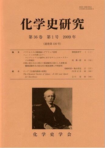 化学史研究 2009年 第36巻第1号(通巻第126号)