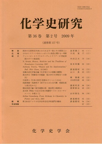 化学史研究 2009年 第36巻第2号(通巻第127号)
