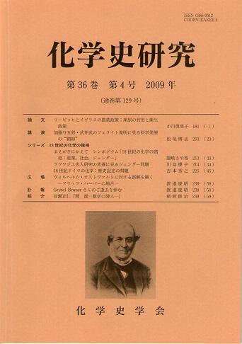 化学史研究 2009年 第36巻第4号(通巻第129号)