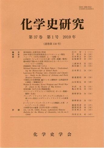 化学史研究 2010年 第37巻第1号(通巻第130号)
