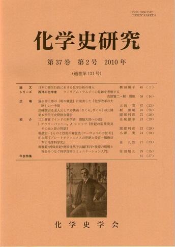 化学史研究 2010年 第37巻第2号(通巻第131号)