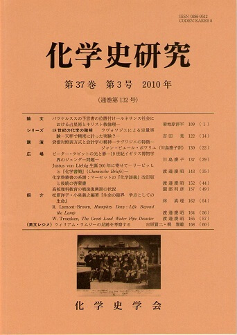 化学史研究 2010年 第37巻第3号(通巻第132号)