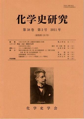 化学史研究 2011年 第38巻第2号(通巻第135号)