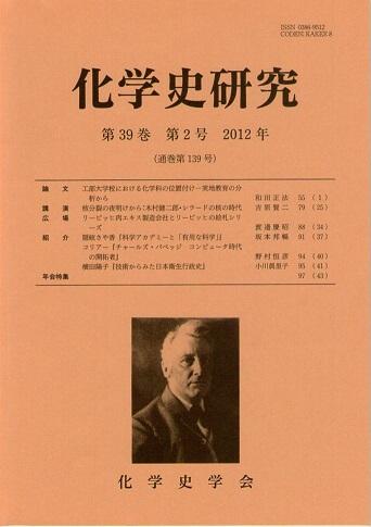化学史研究 2012年 第39巻第2号(通巻第139号)